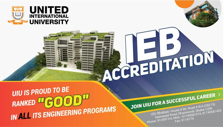 ieb-accreditation-cse-uiu